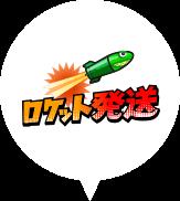 ロケット発送